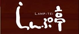 らんぷ亭 ロゴ