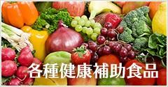 各種健康補助食品