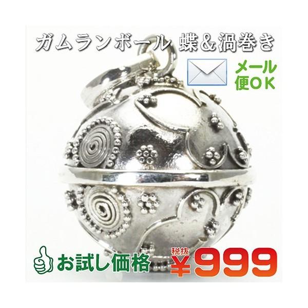 999円セールガムランボール