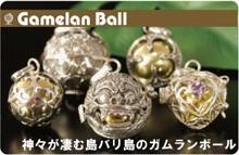 バリ島 ガムランボール