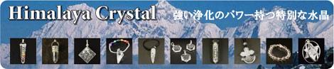 ヒマラヤ水晶 アクセサリー ペンダントトップ