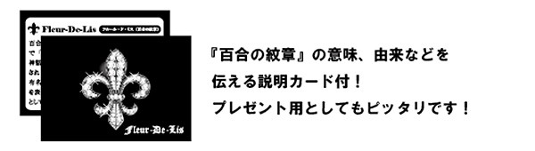 フルール・ド・リス(百合の紋章)