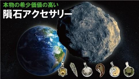 ギベオンモルダバイト隕石アクセサリー