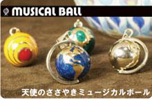 メキシコ ミュージカルボールMusical ball