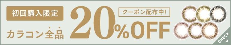 初回限定20%OFF