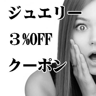3%OFF!!当店全アイテム割引対象!!