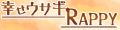 幸せウサギRAPPYヤフー店 ロゴ