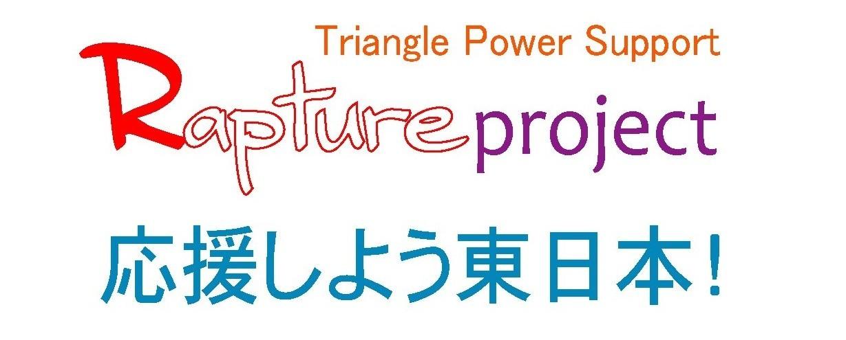Rapture projectラプチャープロジェクト 応援しよう東日本!Japan Relief ネットワークを繋げて長期支援を実現しよう!