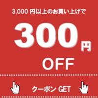 3000円以上300円OFF