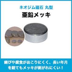 ネオジム磁石亜鉛