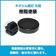 ネオジム磁石樹脂塗装