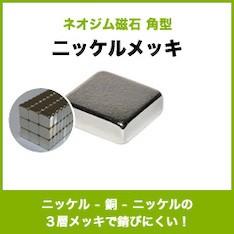 ネオジム磁石