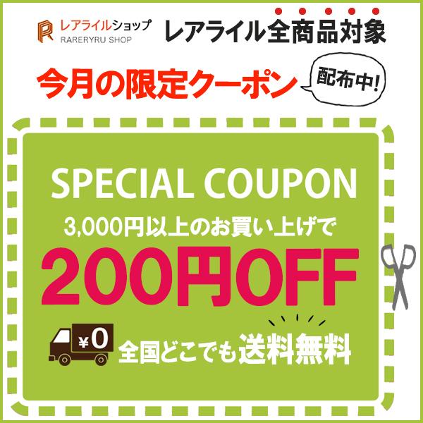 3000円以上お買い上げで200円OFFクーポン レアライル全商品対象!送料無料!