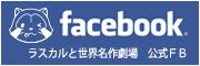 世界名作劇場Facebook