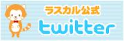 ラスカル公式Twitter