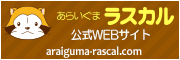 ラスカル公式サイト