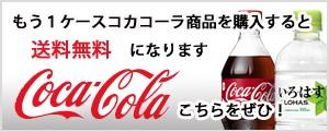 もう1ケース、コカコーラ商品を購入すると送料無料になります