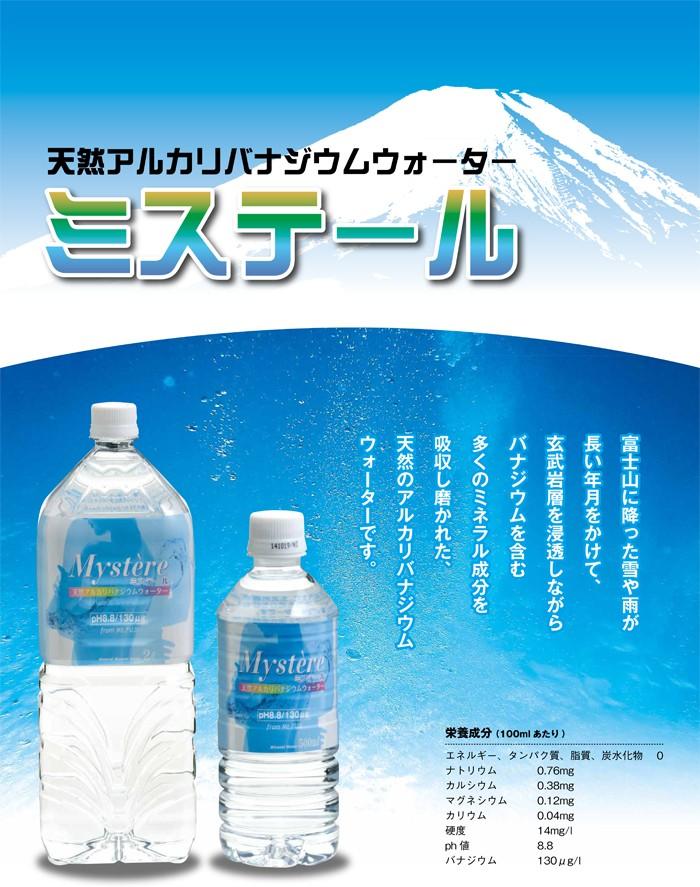 【送料無料】天然アルカリバナジウムウォーターミステール500mlPET×48本