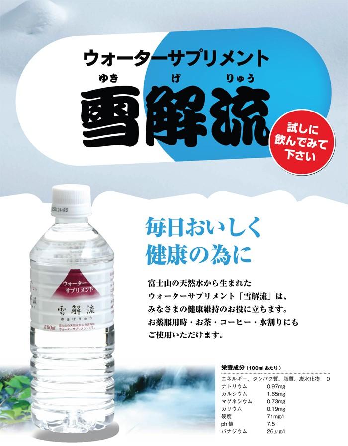 【送料無料】ウォーターサプリメント 雪解流(ゆきげりゅう)