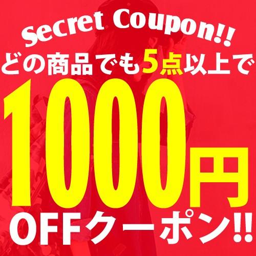 【FINAL★BARGAIN限定】5点以上お買い上げで\1000円OFF/になるクーポン♪