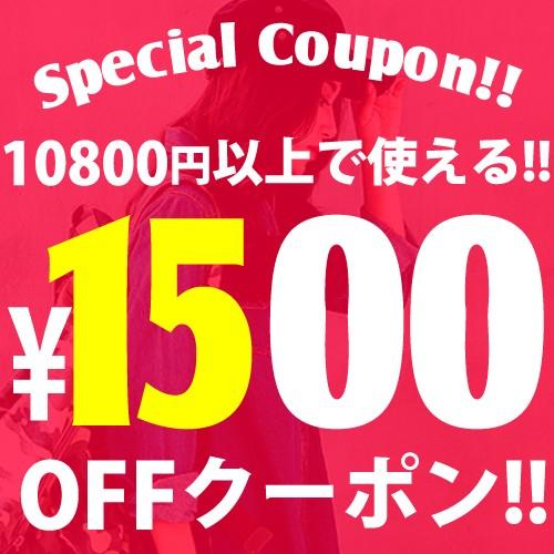【SPRING★FESTA】10,800円以上お買い上げで\1500円OFF/になるクーポン♪