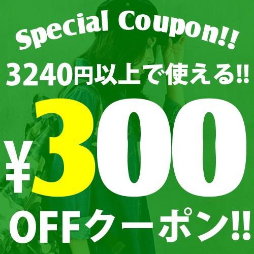 【SPRING★FESTA】3,240円以上お買い上げで\300円OFF/になるクーポン♪