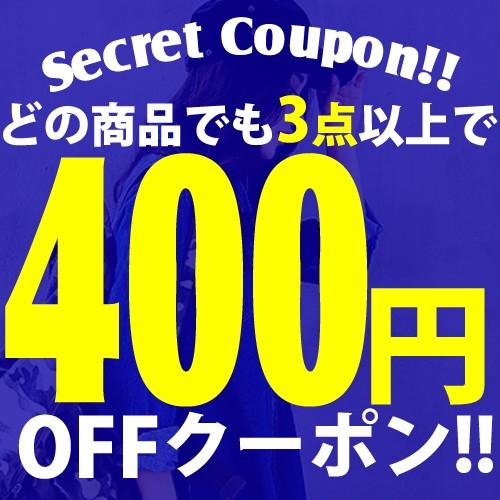 【FINAL★BARGAIN限定】3点以上お買い上げで\400円OFF/になるクーポン♪