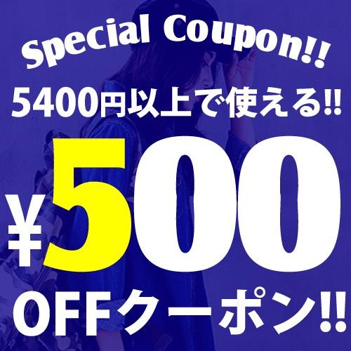 【5DAYS★限定】5,400円以上お買い上げで\500円OFF/になるクーポン♪
