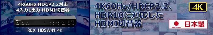 REX-HDSW41-4K