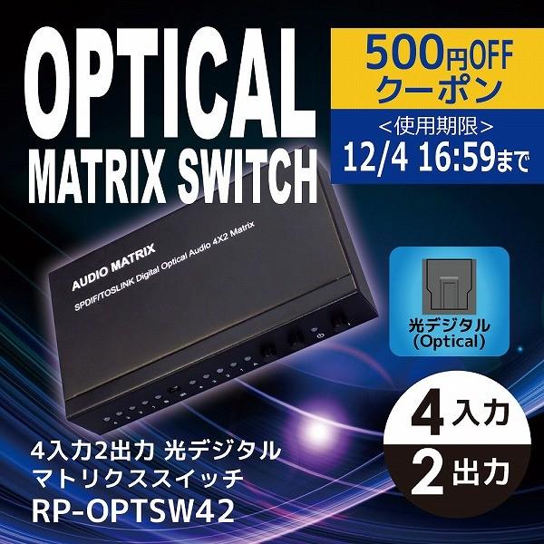 新製品 光デジタルマトリックスRP-OPTSW42 500円OFFクーポン
