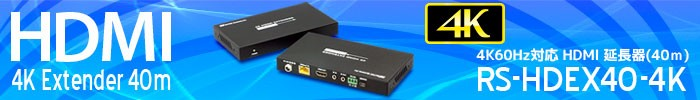 RS-HDEX40-4K