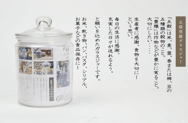 【送料無料】ガラスジャー五穀豊穣ラタンハウスオリジナル