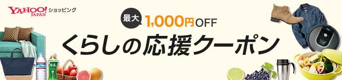 https://shopping.c.yimg.jp/lib/rattlewood/700_165_bnr.jpg