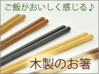 木製 お箸 おはし