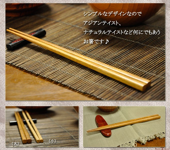 天然栗の木のお箸