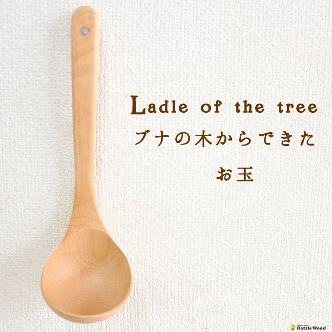 木製 お玉 おたま ブナ