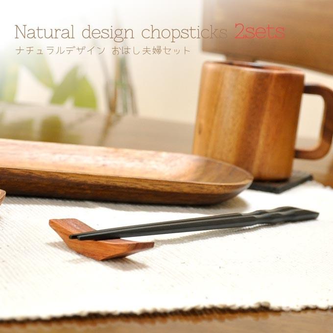 お箸 夫婦箸セット 2膳セット 箸 プレゼント 木製