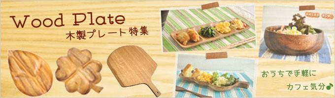 木製 お皿 プレート ウッドプレート アカシアプレート