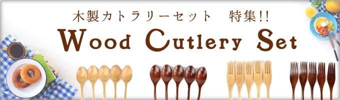 木製 カトラリーセット