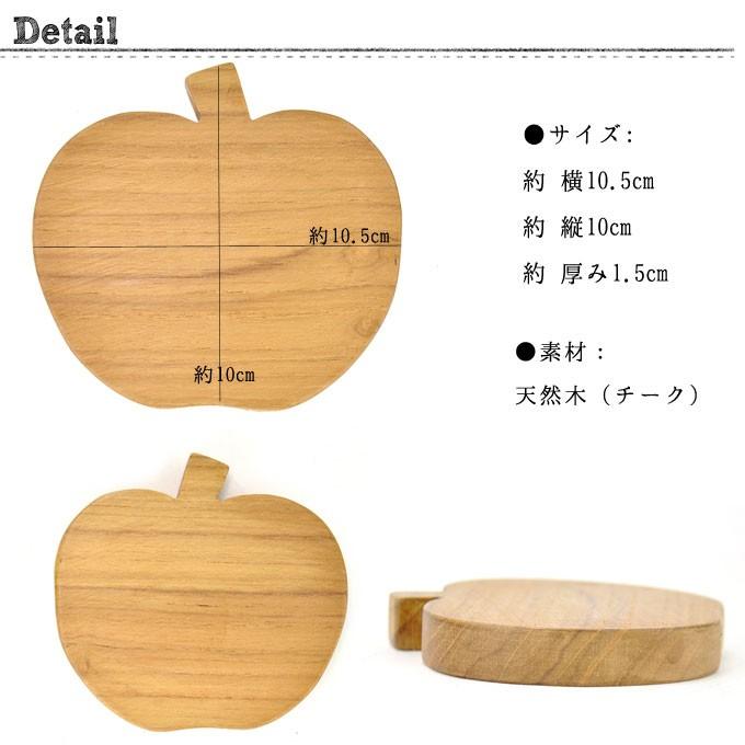 木製 コースター リンゴ 木目 カフェ  エスニック アジアン