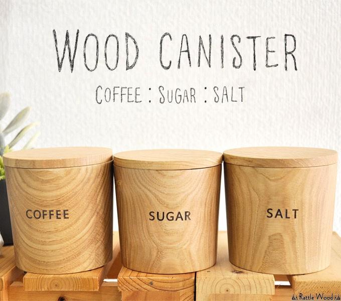 木製 キャニスター 保存容器