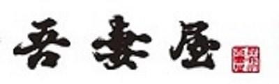 天然羅臼昆布専門店 吾妻屋 ロゴ