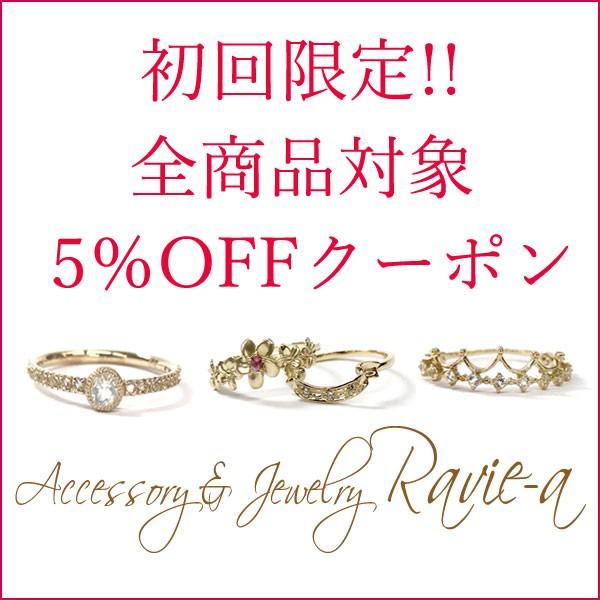 初回限定!!Ravie-a全品対象5%OFFクーポン!!