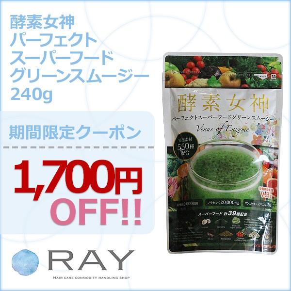RAY 酵素女神 パーフェクトスーパーフードグリーンスムージー 240gが【1700円OFF】