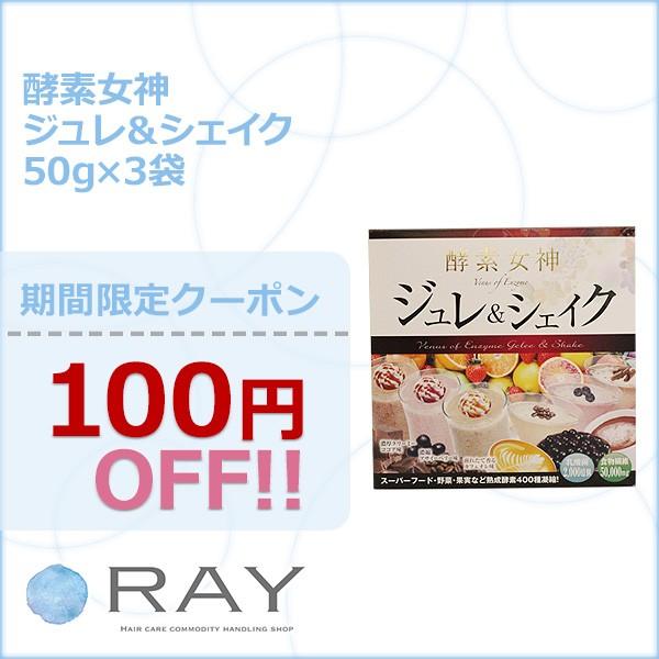 RAY 酵素女神 ジュレ&シェイク 50g×3袋が【100円OFF】