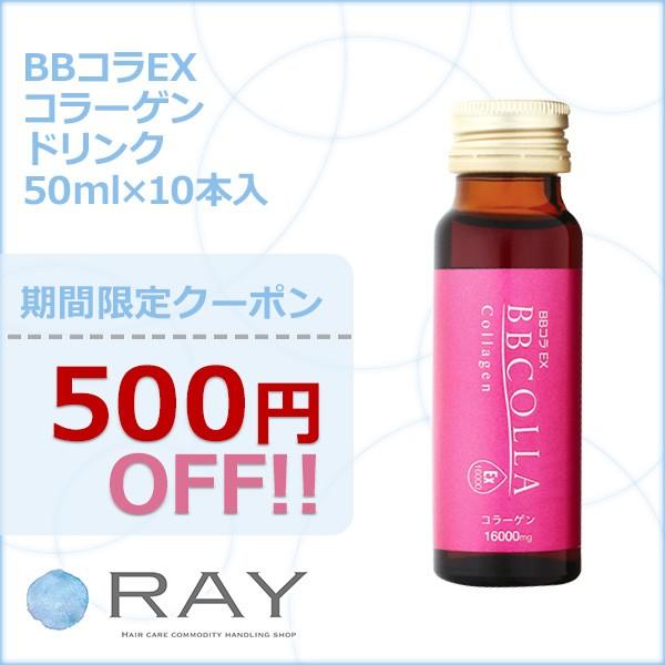 RAY BBコラEX コラーゲン ドリンク 50ml×10本入が【500円OFF】
