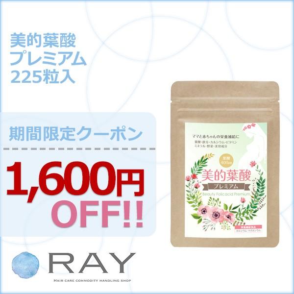 RAY 美的葉酸プレミアム 225粒入が【1600円OFF】