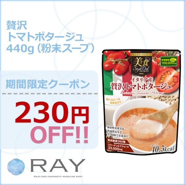 RAY 贅沢トマトポタージュ 440g(粉末スープ)が【230円OFF】