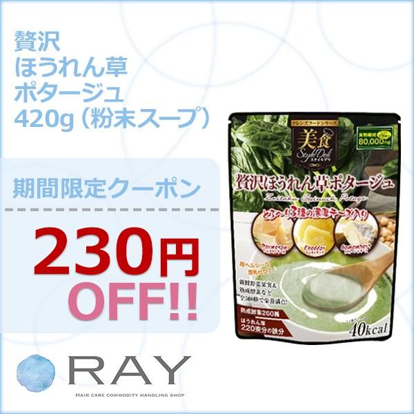RAY 贅沢ほうれん草ポタージュ420g(粉末スープ)が【230円OFF】