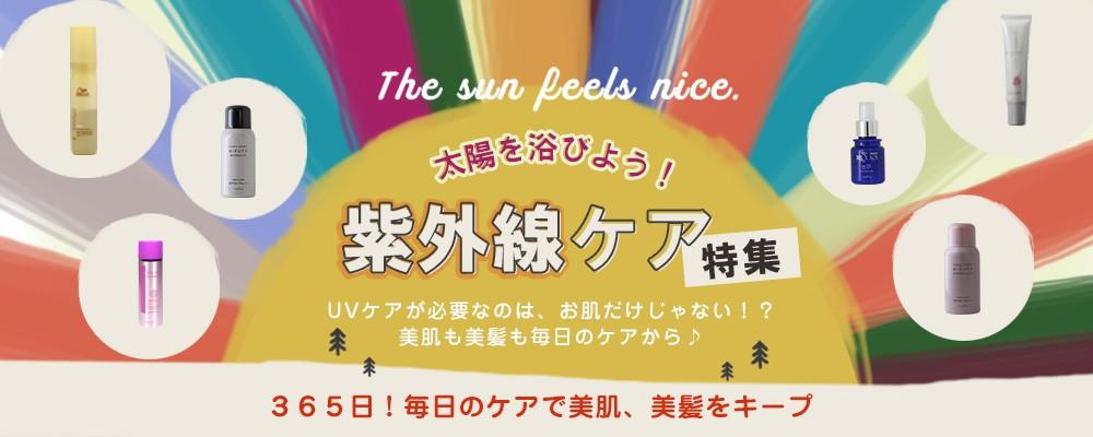 太陽を浴びよう!紫外線ケア特集